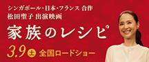 松田 聖子 ライブ 配信